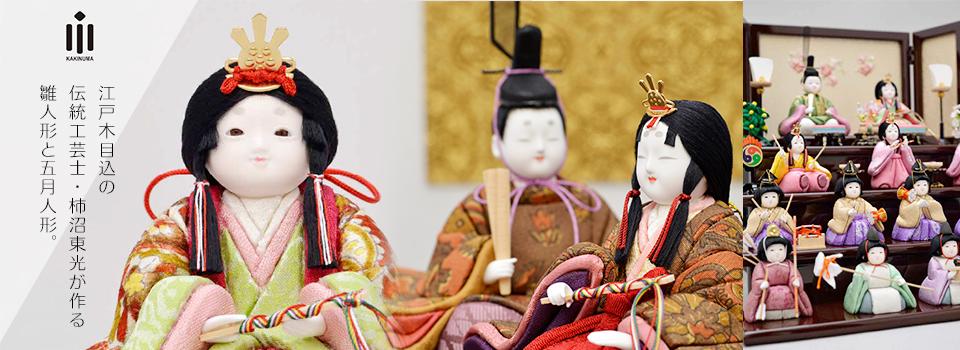 江戸木目込の伝統工芸士・柿沼東光が作るひな人形と五月人形。