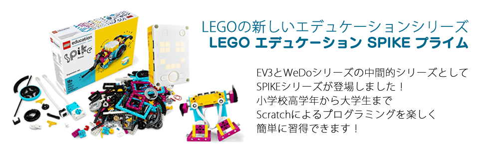 レゴ・エデュケーション SPIKE Prime