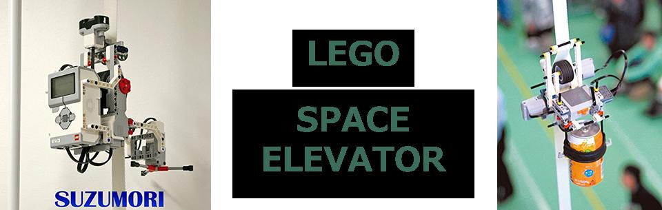 レゴ スペースエレベーター