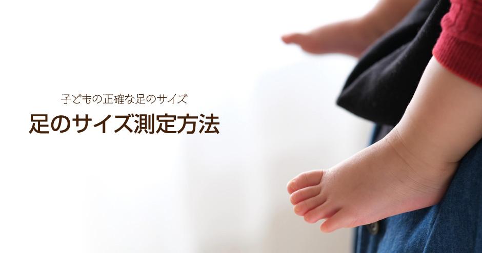 はじめてのよちよち歩きに大切な靴選び