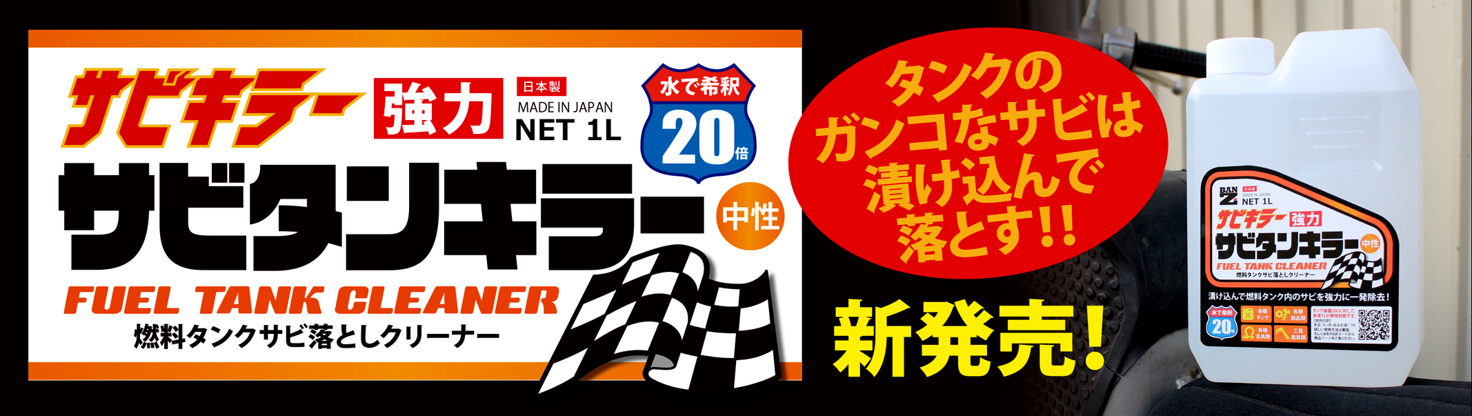 新発売!サビキラーPROの黒色Ver!!