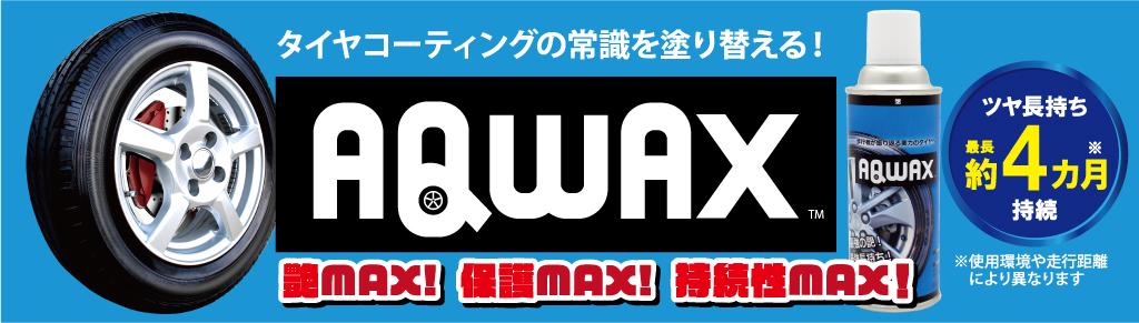 話題の新感覚タイヤコーティング「AQWAX」