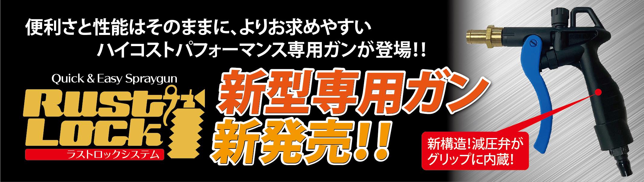 新型ガン新発売!