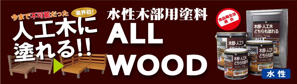 業界初!人工木にも天然木にも塗れる水性木部用塗料 ALLWOOD