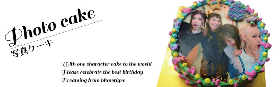 カラフルケーキ