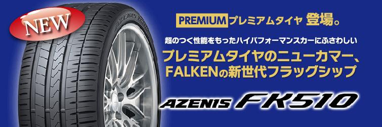 ファルケン アゼニス FK510