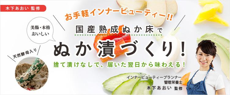 能登米セット