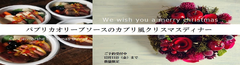 conciermarshe/コンシェルマルシェ・株式会社D&Wトップイメージ