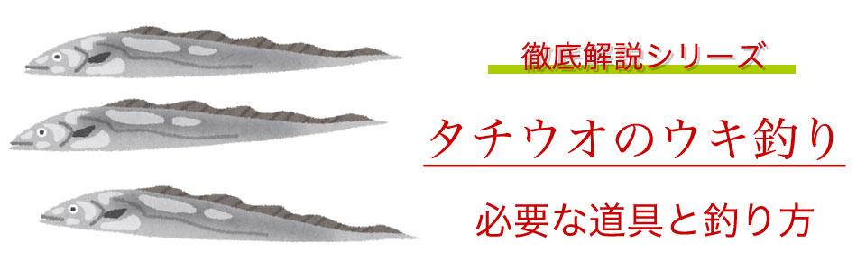 太刀魚ウキ釣り道具・仕掛け解説