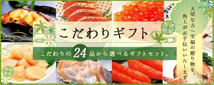 お魚セット