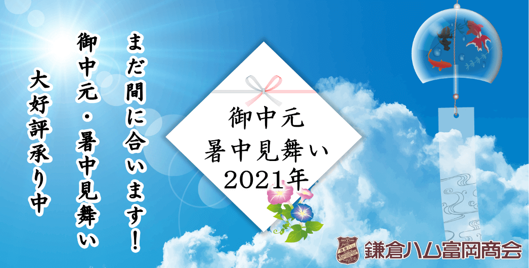 鎌倉ハム120周年ハムごちそう