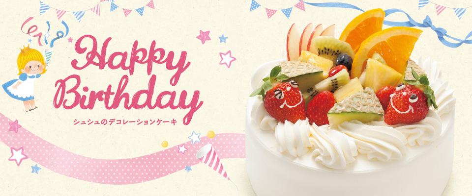 シュシュのバースデーケーキ