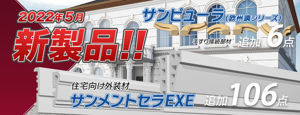 2020年5月新製品カタログとアール装飾のヒント集をお届けします