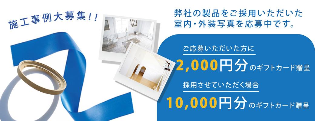 みはしグループショールームの華飾市場:装飾建材の展示&直売!大特価アウトレット!