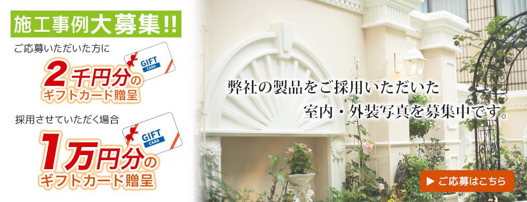 装飾建材の特注品は、特注課におまかせください!