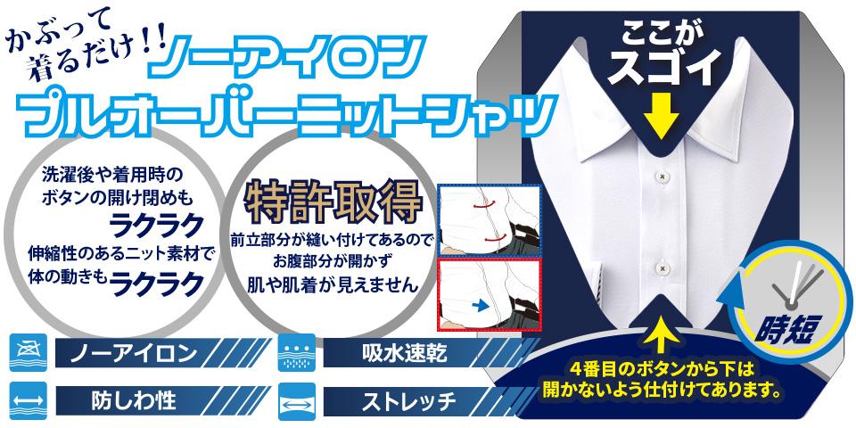 プルオーバーニットシャツ