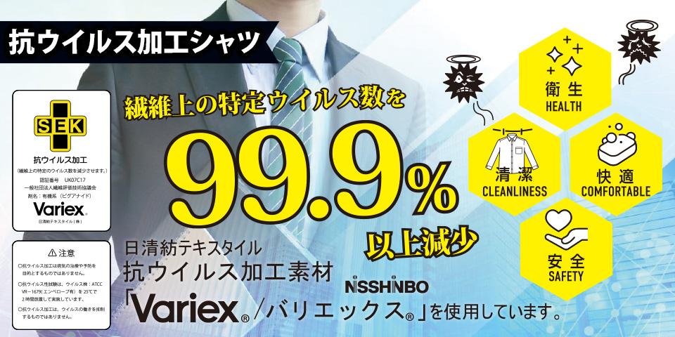 抗ウイルス加工シャツ