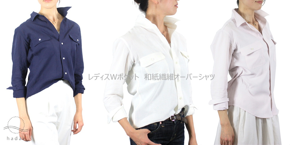 【hadae】 和紙素材 レディース 超軽涼 カジュアルシャツ 長袖 ネイビー ダブルポケット キュアテックスヤーン L82100MH-2