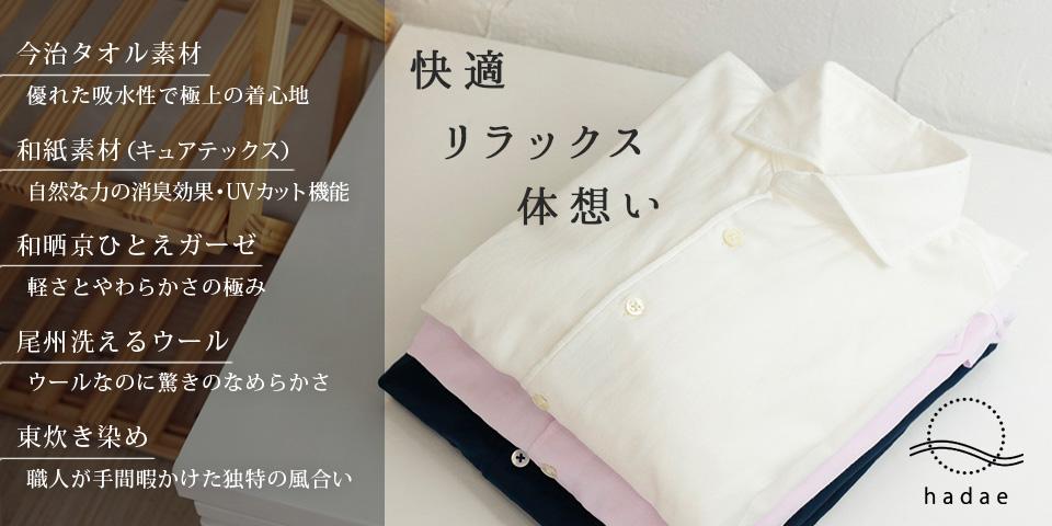 【hadae】 尾州ウール メンズ カジュアルシャツ 長袖 ブルーシャンブレー カッタウェイ ストレッチ 肌にやさしい 洗える C89400MH-2