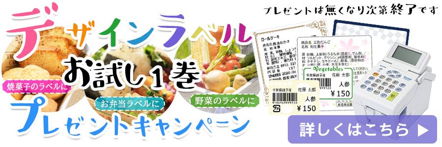 2021【新春キャンペーン】ご購入者様全員に新春ノベルティプレゼント!