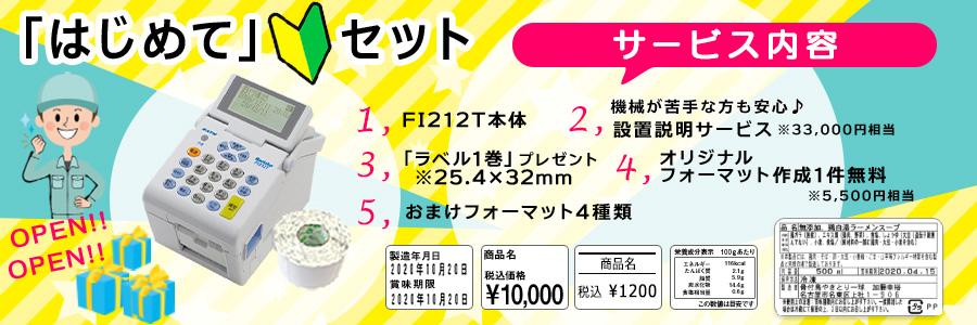 サトー sceata ct4-lx dt 感熱ラベルプリンタ【レスプリ 後継機】最新機種