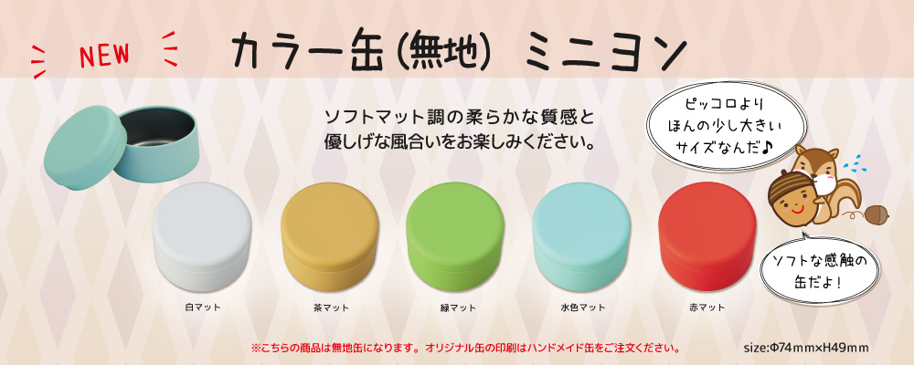 居眠りネコカン-にゃん吉ドーナツ-