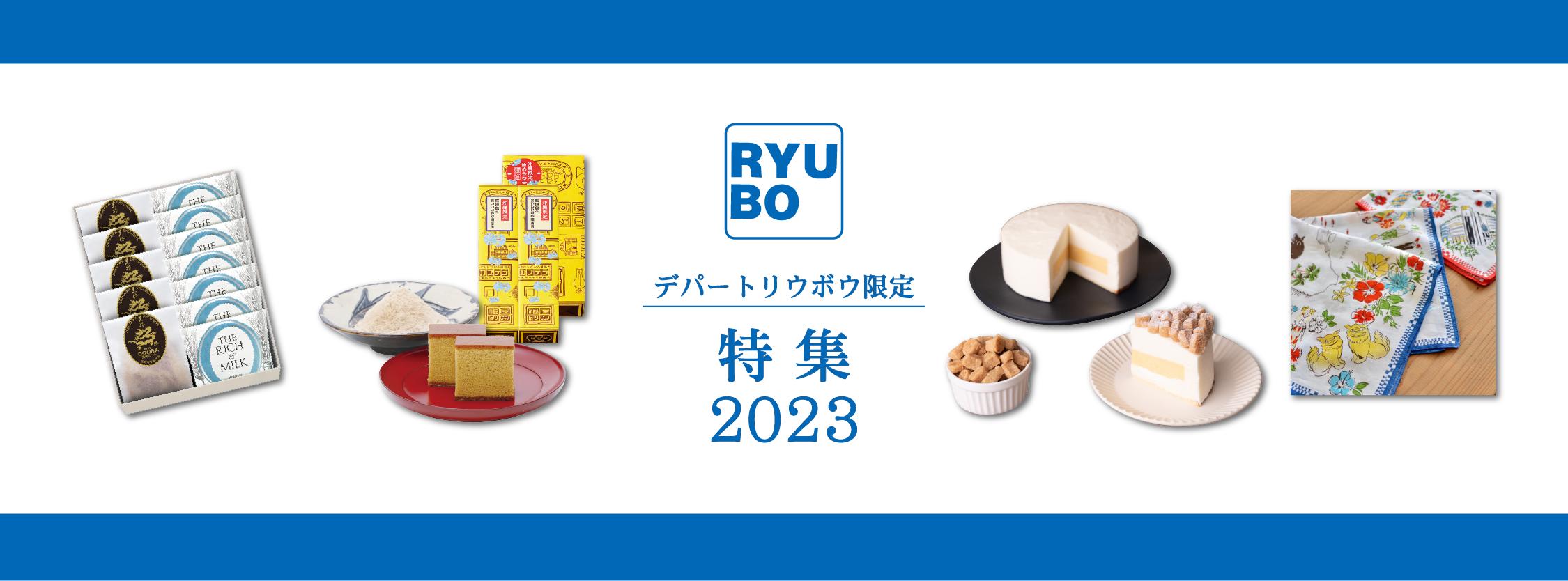 うちな〜むん(沖縄県 県産品)