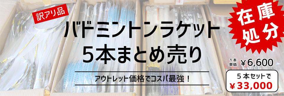 バドミトントン・スポーツショップ ハシルトン 春日井店 OPENセール!