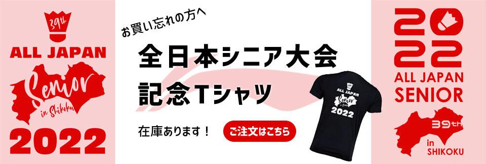 春日井店&尼崎店 スポーツショップ ハシルトン(SUNFAST 愛知店 兵庫店)OPEN!