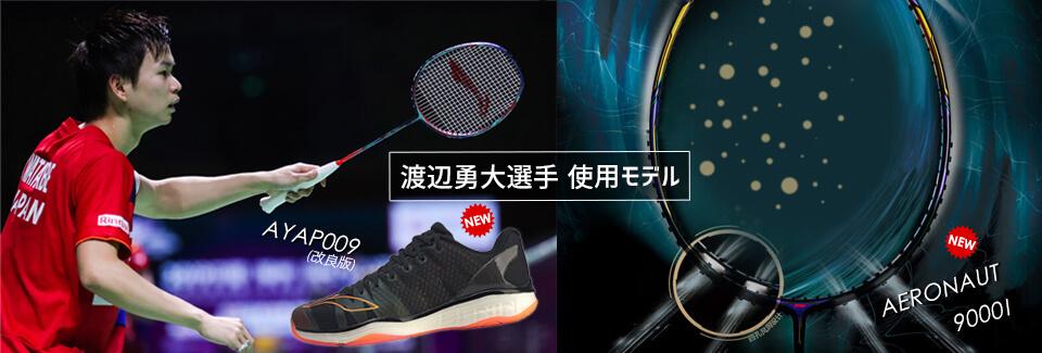 LI-NING契約 日本代表 渡辺勇大 使用モデル、AN9000C 予約販売開始!