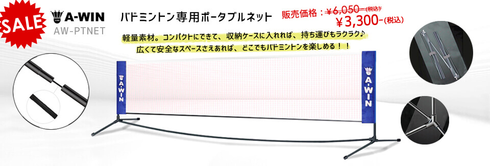 【特価セール】VICTOR(ビクター)バドミントンウェア&パンツ&ラケット早い者勝ち!