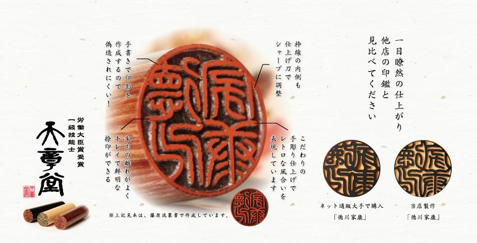 天章堂おすすめの書体は藤原流篆書