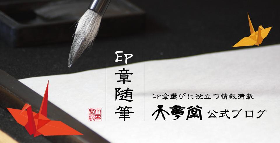 天章堂公式ブログ