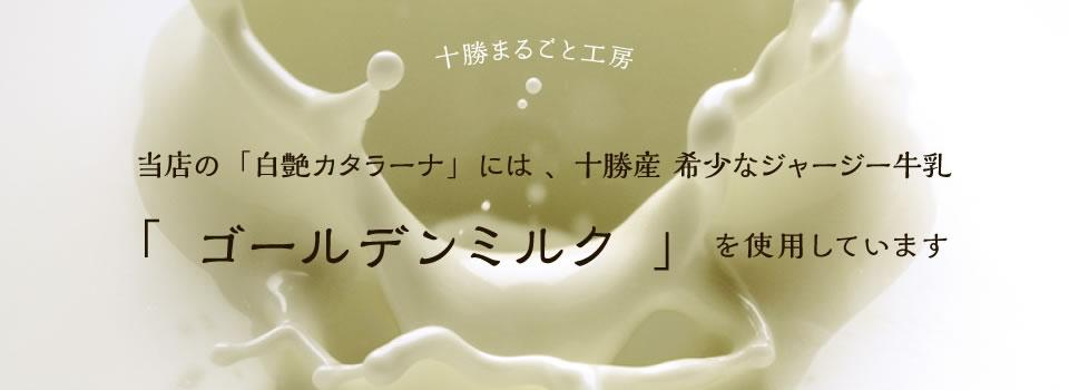 当店の「白艶カタラーナ」には十勝産 希少なジャージー牛乳「ゴールデンミルク」を使用しています