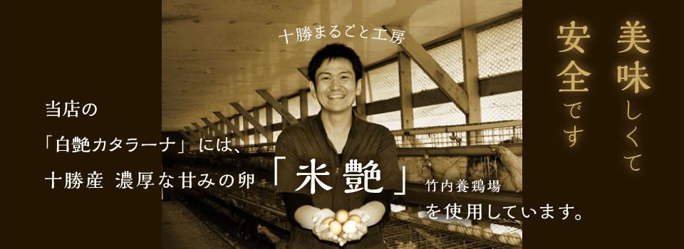 美味しくて 安全です 当店の「白艶カタラーナ」には十勝産 濃厚な甘みの卵 「米艶」竹内養鶏場を使用しています。