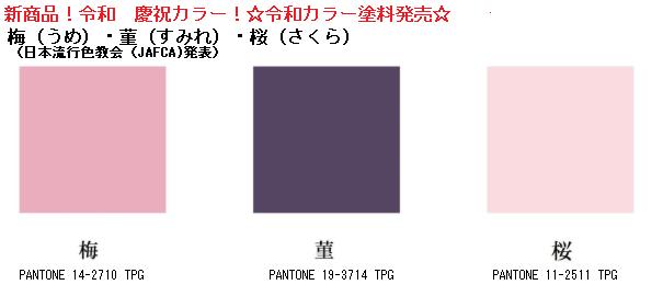 令和カラー3色