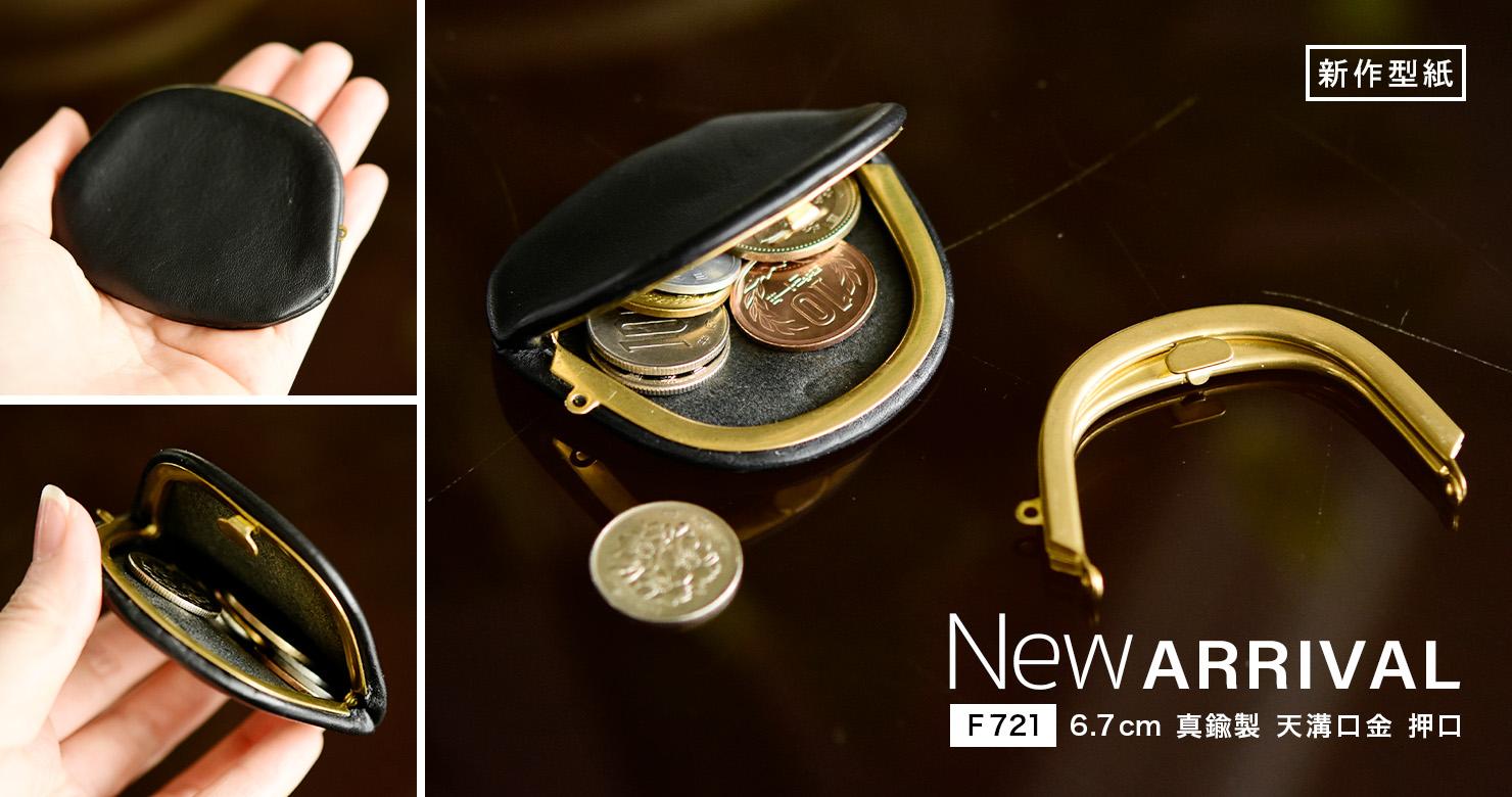 バッグ用口金F38に黒ニッケル登場!