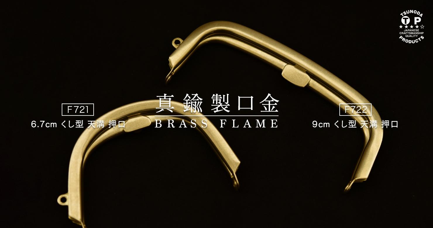 真鍮尾錠2型