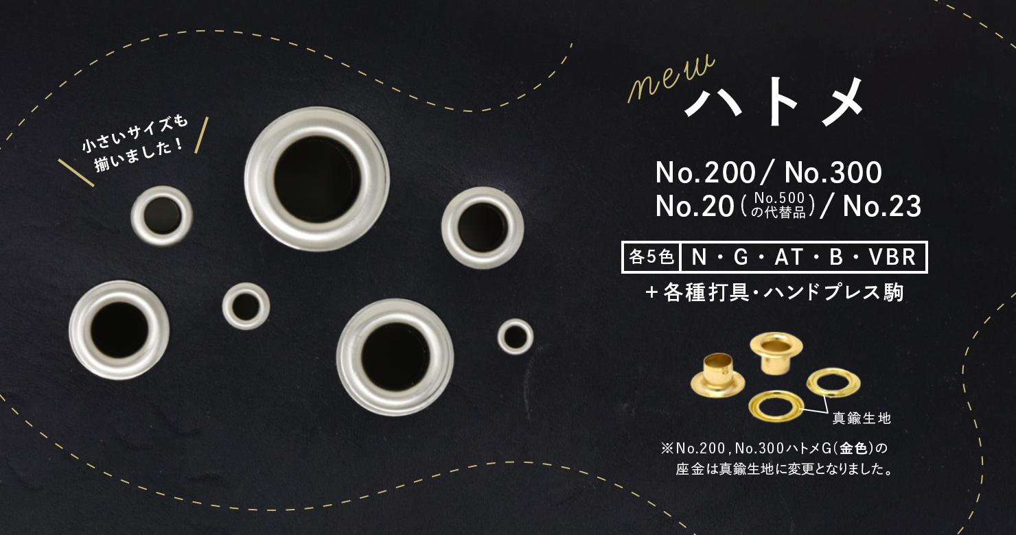 真鍮製口金F713