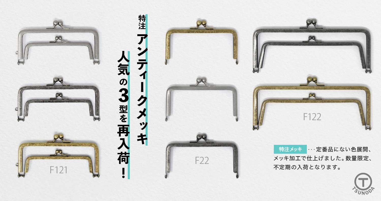 角田商店のオリジナルがまぐちセットができました