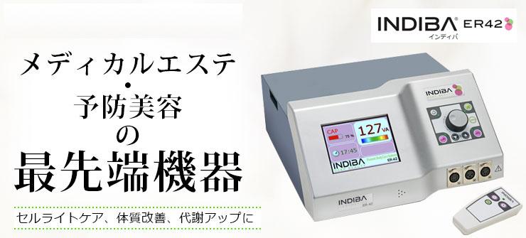 インディバER-42 【インディバ製 高周波機器】