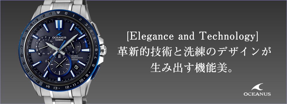 [Elegance and Technology] 革新的技術と洗練のデザインが生み出す機能美。